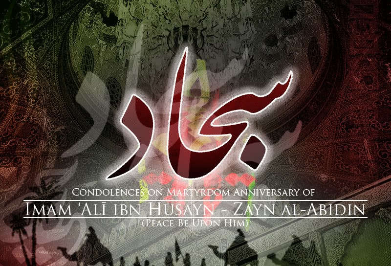 Non Muslim Perspective On The Revolution Of Imam Hussain: Commemorating The Martyrdom Of Imam Zayn Al-Abidin(as